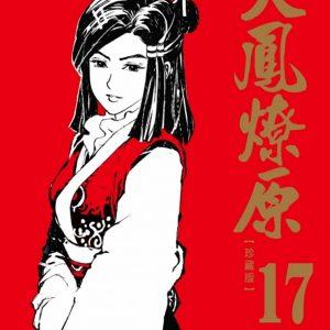 火鳳燎原 珍藏版 17
