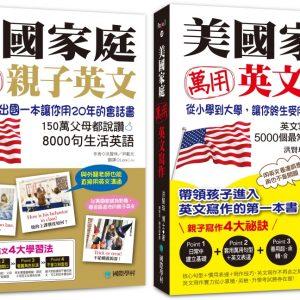 美國家庭萬用親子英文+英文寫作【博客來獨家套書】(附1MP3)