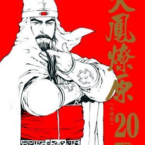 火鳳燎原 珍藏版 20
