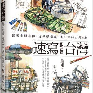 速寫台灣:跟著小開老師,從基礎學起,畫出你的台灣style(限量作者親簽版,加贈德國達芬奇畫筆&法國冷壓水彩紙)