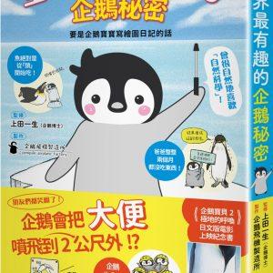 全世界最有趣的企鵝秘密
