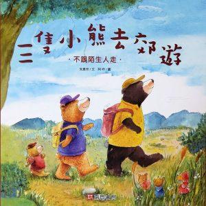 三隻小熊去郊遊