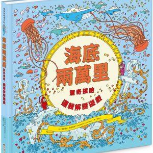 海底兩萬里:驚奇探險.邏輯解謎遊戲