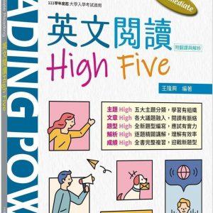 Intermediate Reading:英文閱讀High Five (附解析夾冊)