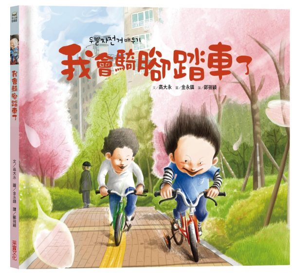 我會騎腳踏車了