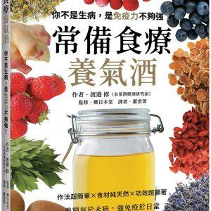 常備食療養氣酒:你不是生病,是免疫力不夠強!