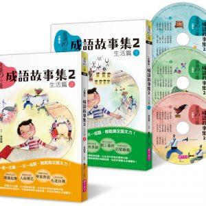 晨讀10分鐘:成語故事集2.生活篇(2書+3CD)套書