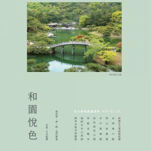 和園悅色:日式經典庭園賞析