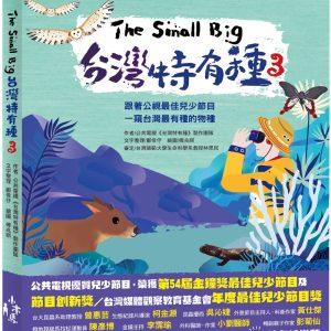 The Small Big台灣特有種3