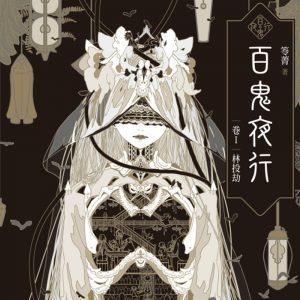 百鬼夜行卷1:林投劫(首刷限量百鬼夜行詭麗炫金書衣版)