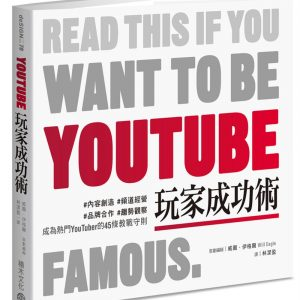YouTube玩家成功術:#內容創造 #頻道經營 #品牌合作 #趨勢觀察 成為熱門YouTuber的45條教戰守則
