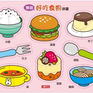 雙語拼圖:好吃食物拼圖