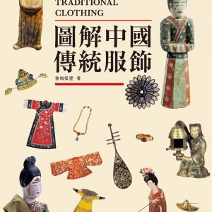 圖解中國傳統服飾