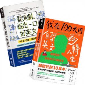 看美劇自學英文系列套書:看美劇說出一口好英文+我在100天內自學英文翻轉人生