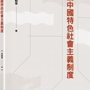 論中國特色社會主義制度