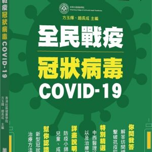 全民戰疫冠狀病毒COVID-19