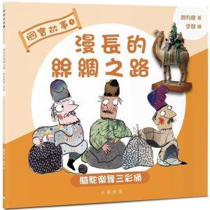國寶故事:漫長的絲綢之路:騎駝樂舞三彩