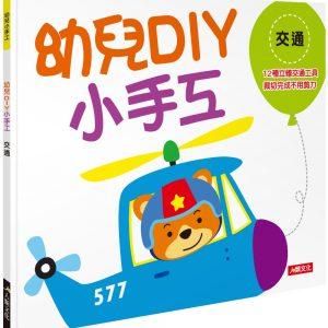 幼兒DIY小手工:交通