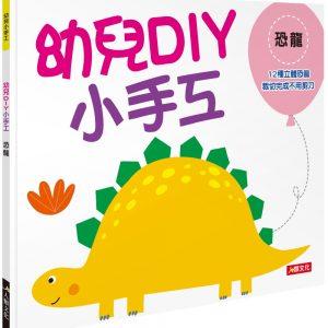 幼兒DIY小手工:恐龍