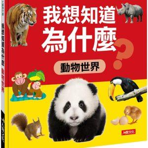 我想知道為什麼:動物世界