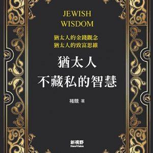 猶太人不藏私的智慧