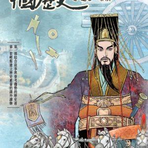 阿亮老師趣說中國歷史:遠古∼秦漢