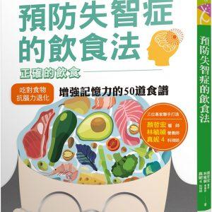 預防失智症的飲食法:預防失智、延緩病變、從飲食著手,並提供增強記憶力的50道食譜