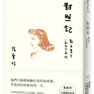 對照記 散文集三.1990年代【張愛玲百歲誕辰紀念全新增訂版】