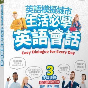 英語模擬城市 生活必學英語會話