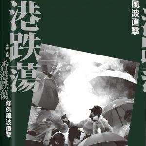 香港跌蕩:修例風波直擊
