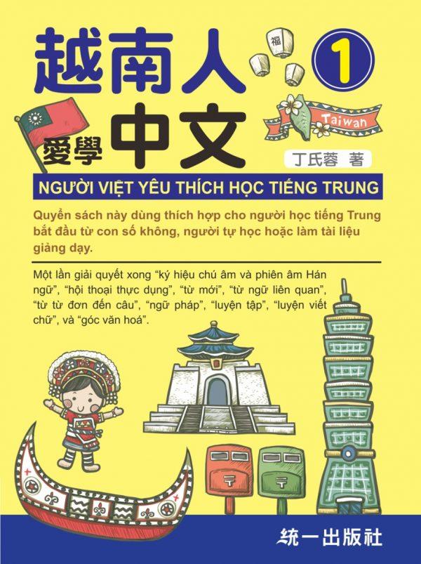 越南人愛學中文1(附QR Code線上音檔)