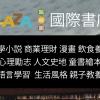 Tplaza 哈台舘國際書店