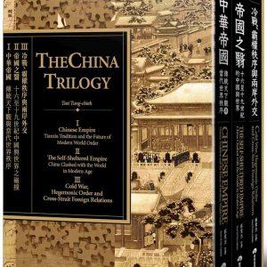 中國三部曲(中華帝國+帝國之翳+冷戰、霸權秩序與兩岸外交)