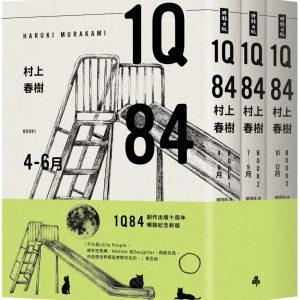 1Q84(10周年紀念套書)