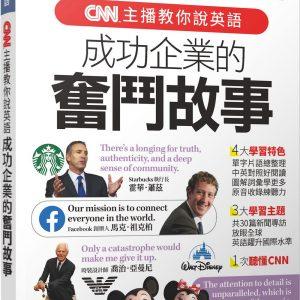 CNN主播教你說英語 成功企業的奮鬥故事【書+電腦互動學習軟體(含朗讀MP3)】