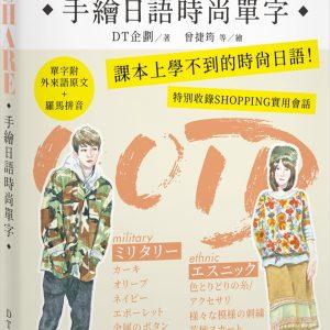 OSHARE手繪日語時尚單字