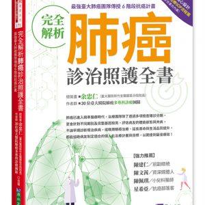 完全解析肺癌診治照護全書