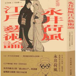 〔新譯〕永井荷風江戶藝術論:收錄〈鈴木春信的錦繪〉、〈龔固爾的歌及北齋傳〉等