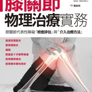 膝關節物理治療實務