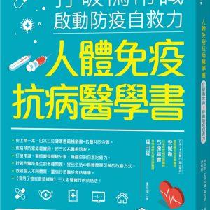 人體免疫抗病醫學書