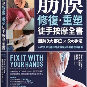 筋膜修復重塑徒手按摩全書