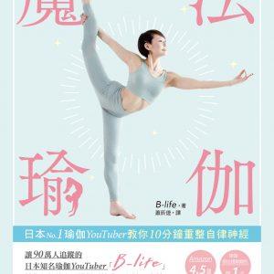 魔法瑜伽:日本No.1瑜伽YouTuber教你10分鐘重整自律神經