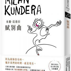 賦別曲【新譯本】:文壇大師米蘭.昆德拉最鍾愛的作品!