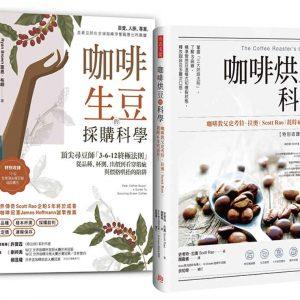【職人咖啡選豆書】全球大師套組:《咖啡烘豆的科學》+《咖啡生豆的採購科學》