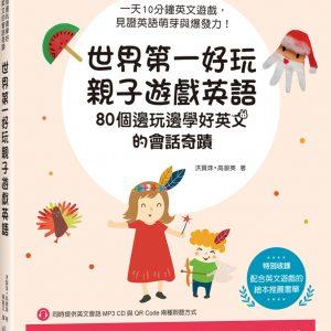 世界第一好玩親子遊戲英語:80個邊玩邊學好英文的會話奇蹟(附MP3 CD與QR Code)