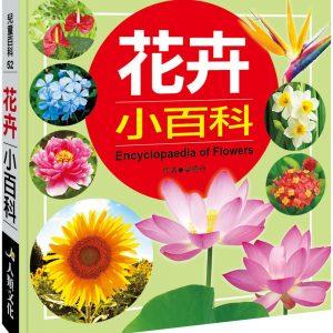 兒童百科(52):花卉小百科(典藏新版)