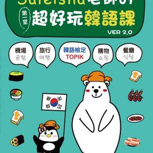 熊愛企韓國