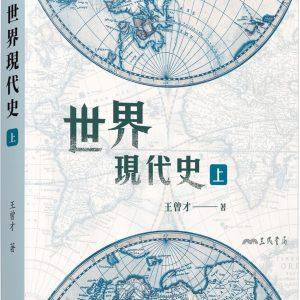 世界現代史(上)(四版)