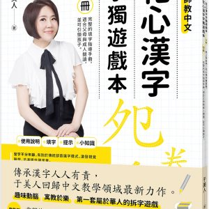花心漢字字獨遊戲本 1 親簽名版 (母冊+子冊套書)