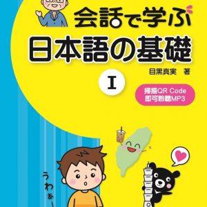 用會話學習日本語的基礎Ⅰ
